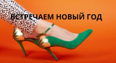 Обувь для Новогоднего Торжества