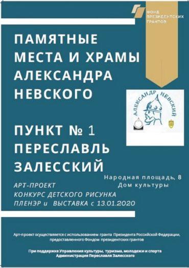 Арт-проект «Памятные места и храмы Александра Невского»