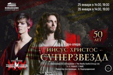 Легендарная рок-опера «Иисус Христос — суперзвезда»