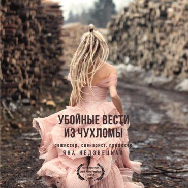 Премьера фильма «Убойные вести из Чухломы» режиссера Яны Недзвецкой