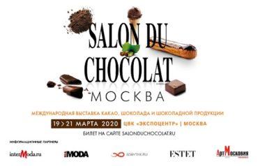 Главное событие в мире шоколада состоится в Москве