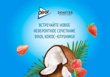 Dirol проведёт эксклюзивный дроп новой жвачки в «Цветном»