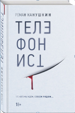 Новый яркий и пугающий триллер «Телефонист» выходит в апреле