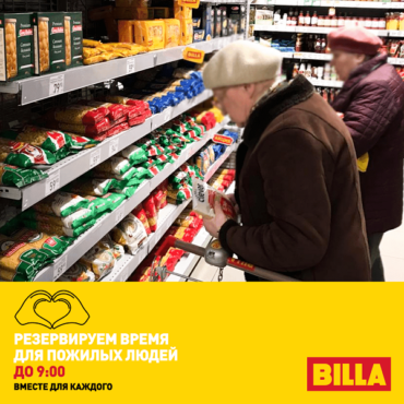 BILLA резервирует часы покупок для покупателей старше 60 лет