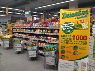 BILLA гарантирует низкие регулярные цены на свыше 1000 товаров