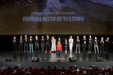 Состоялась премьера фильма «Убойные вести из Чухломы»
