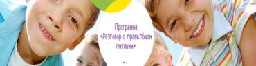 Программа «Разговор о правильном питании»