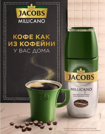 Jacobs Millicano открывает «Академию Бариста»: кофе как из кофейни у вас дома