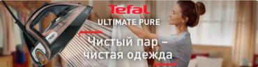 Компания Tefal стала лидером в Европе по продажам утюгов