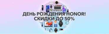 День рождения HONOR — подарки и скидки до 50% в интернет-магазине