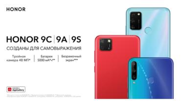HONOR представляет смартфоны HONOR 9C, HONOR 9A и HONOR 9S на российском рынке