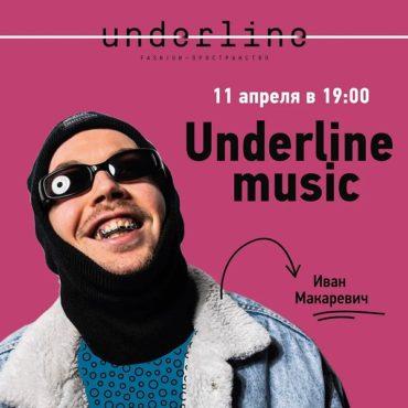 Запуск онлайн-проекта Underline musiс с Иваном Макаревичем