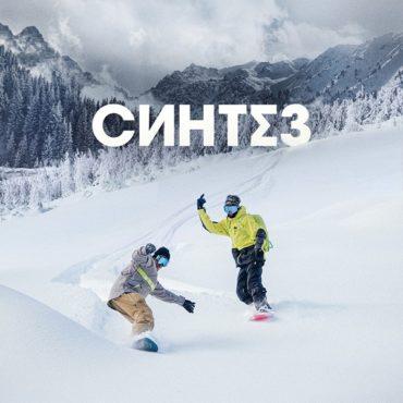 Видео-проект Ивана Дорна и Артёма Шелдра — «Синтез»