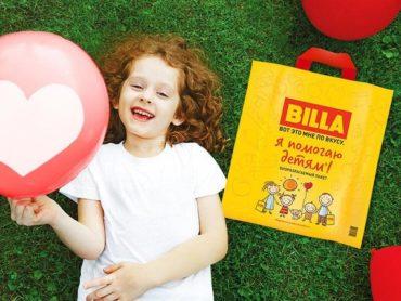 BILLA окажет адресную помощь подопечным фонда «Детские сердца»