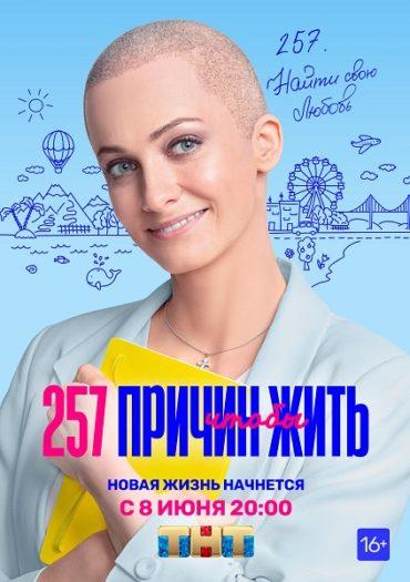 Телеканал ТНТ покажет драматическую комедию «257 причин, чтобы жить»