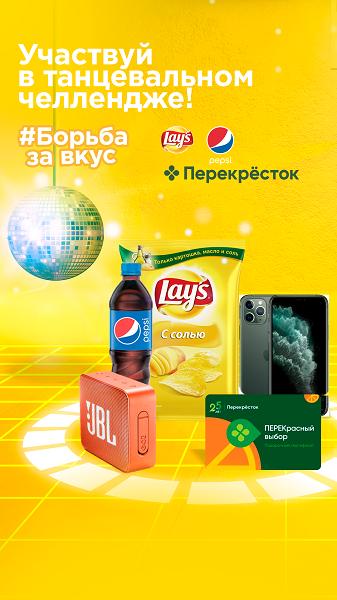 Танцевальный челлендж Lay's®, Pepsi® и Перекресток