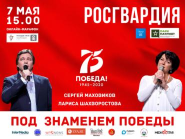 Росгвардия отметит День Победы торжественным онлайн-концертом