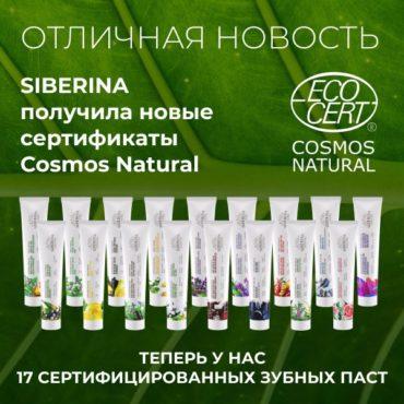 Siberina получила новые сертификаты COSMOS NATURAL (ECO CERT)