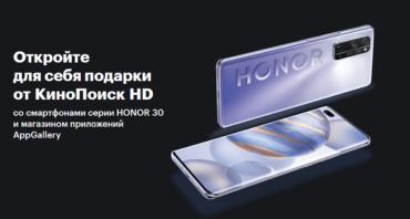 Бренд HONOR объявляет о старте продаж смартфонов серии HONOR 30 и ноутбука HONOR MagicBook 15