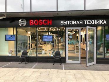 Флагманский магазин Bosch на Цветном бульваре вновь открылся для посетителей