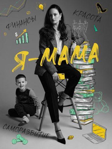 Faberlic запускает социальный проект «Я – МАМА»