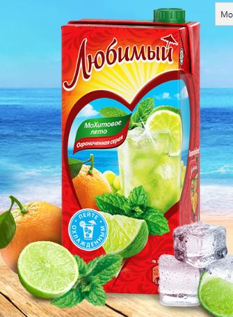 Ныряй в «МоХитовое лето»!