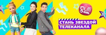 «Круто я попал на ТВ!»: телеканалы TiJi и Gulli Girl помогут детям попасть в эфир!