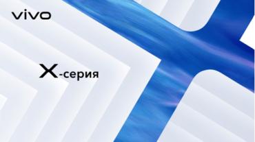 vivo презентует новую флагманскую серию 16 июля