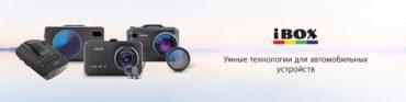 iBOX представляет функциональные видеорегистраторы  Epic WiFi GPS и Cross WiFi