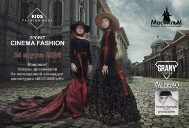 Fashion-показ в  формате киносъемки