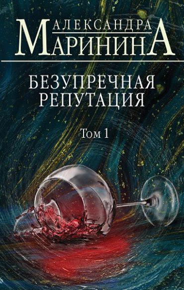 «Безупречная репутация» Главный подозреваемый – Анастасия Каменская