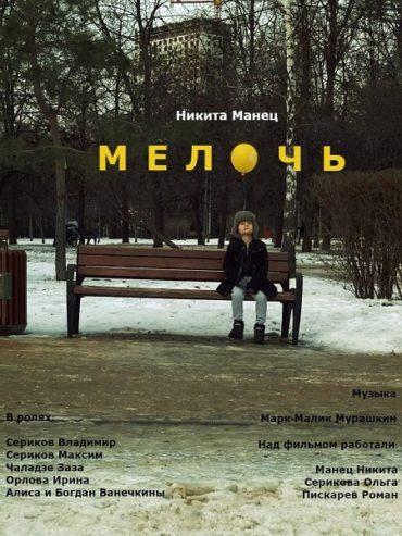 Фильм 13-летнего москвича попал на Всероссийский Фестиваль Искусств