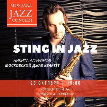 Саксофонист Никита Агафонов и Московский Джаз-квартет представят публике концерт «Стинг в Джазе»