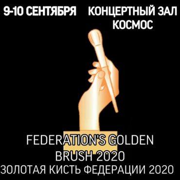 Международный Фестиваль красоты, моды и искусства  «PLANET'S FASHION & BEAUTY AWARD 2020»
