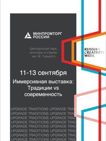 Павильон Минпромторга России будет представлен на «Российской креативной неделе»