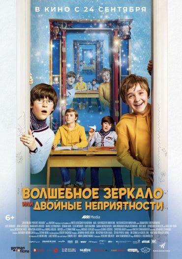 Семейная комедия «Волшебное зеркало, или Двойные неприятности» 24 сентября выходит в прокат