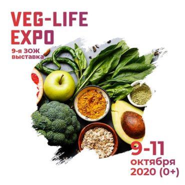 В Москве пройдет крупнейшая ЗОЖ-выставка страны – Veg-Life Expo