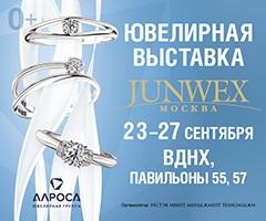 Выставка ювелирных и часовых брендов  «JUNWEX Москва 2020»