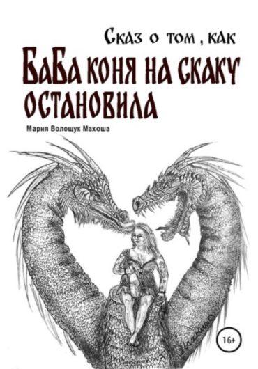 Писательница и поэтесса Махоша выпустила новую книгу:  «Сказ о том, как БаБа коня на скаку остановила»
