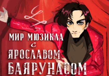 Мир мюзикла с Ярославом Баярунасом. Каждый месяц в ЦДРИ