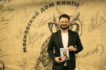 Михаил Галустян представил свою книгу