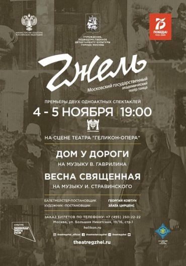 Спектакли, посвященные юбилею Великой Победы, покажет Московский театр танца «Гжель»
