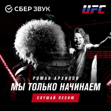 Аудиостриминговый сервис СберЗвук и UFC(R) объявили о партнерстве