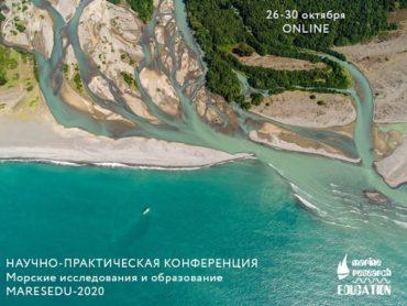 Международная научно-практическая конференция «Морские исследования и образование: MARESEDU – 2020»