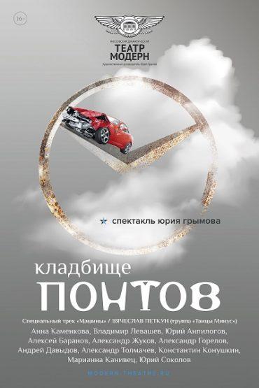 В театре «Модерн» премьера спектакля «КЛАДБИЩЕ ПОНТОВ»