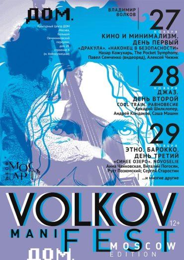 Фонд «МОСАРТ» представляет Музыкальный фестиваль VOLKOV ManiFEST