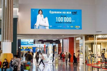 МЕГА Белая Дача представляем новую кампанию «Одеваем на все сто!»