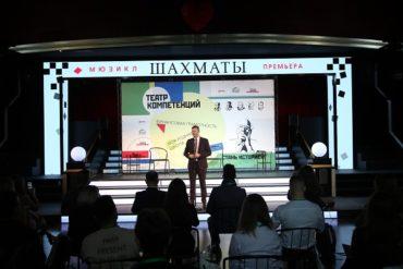 Участников «Театра компетенций» Мастерской правления «Сенеж» начали обучать командной работе на примере премьерного мюзикла «Шахматы»