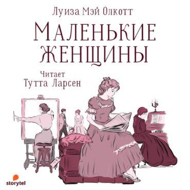 Тутта Ларсен озвучила аудиокнигу «Маленькие женщины» для Storytel