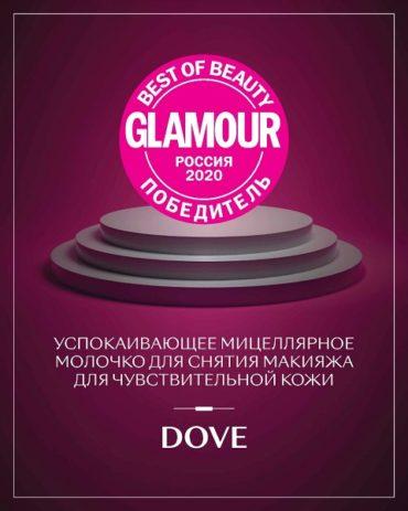 Два косметических продукта бренда Dove стали победителями ежегодной премии редакции Glamour